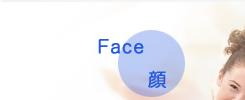 Face 顔