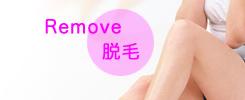 Remove脱毛