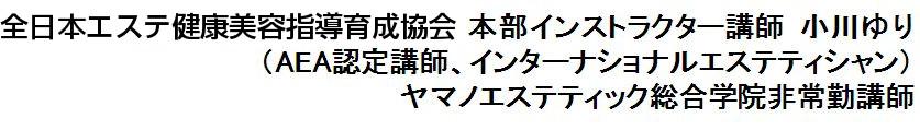 全日本エステ指導育成協会 本部インストラクター講師 小川ゆり (AEA認定講師、インターナショナルエステティシャン)